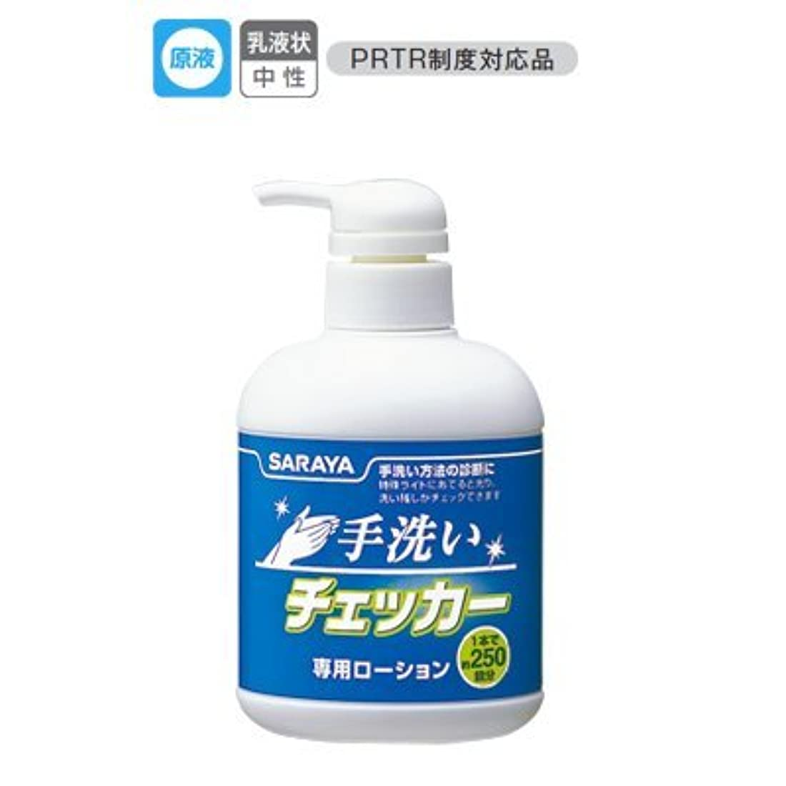 マリナー癌若いサラヤ 手洗いチェッカー 専用ローション 250mL【清潔キレイ館】