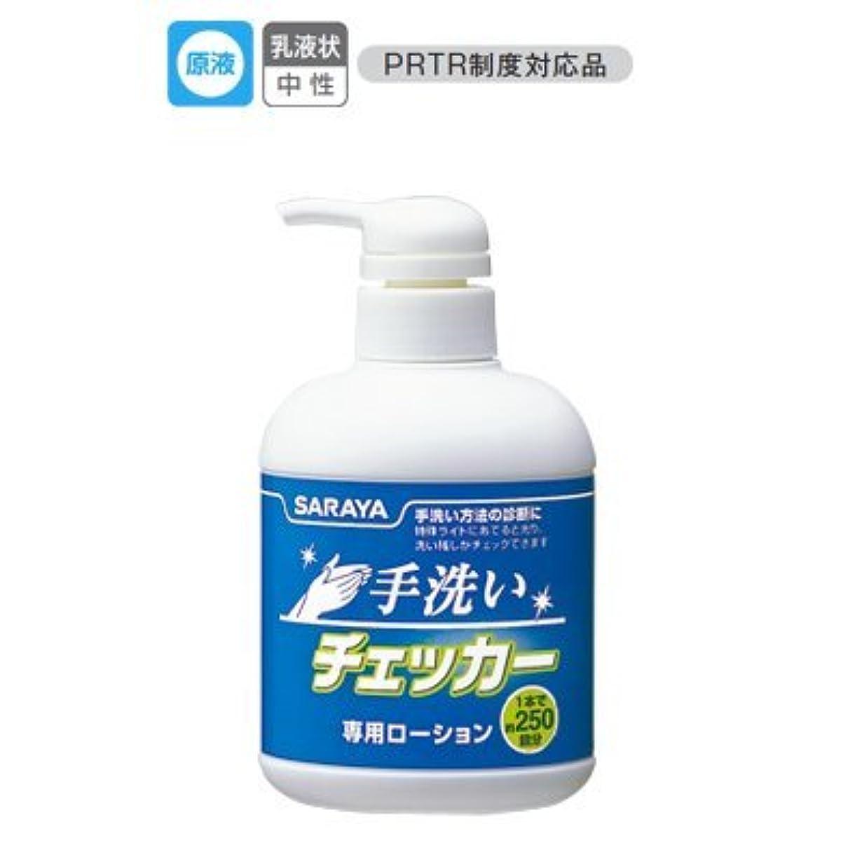資格スリップ販売員サラヤ 手洗いチェッカー 専用ローション 250mL【清潔キレイ館】