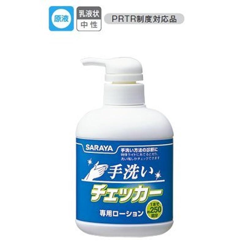 狂信者ドラマ結論サラヤ 手洗いチェッカー 専用ローション 250mL【清潔キレイ館】