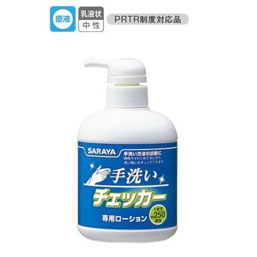 エクステント義務的海洋のサラヤ 手洗いチェッカー 専用ローション 250mL【清潔キレイ館】