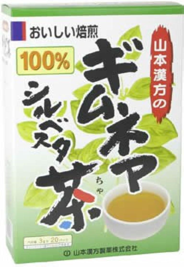 ボール麻酔薬等しい山本漢方製薬 ギムネマシルベスタ茶100% 3gX20H