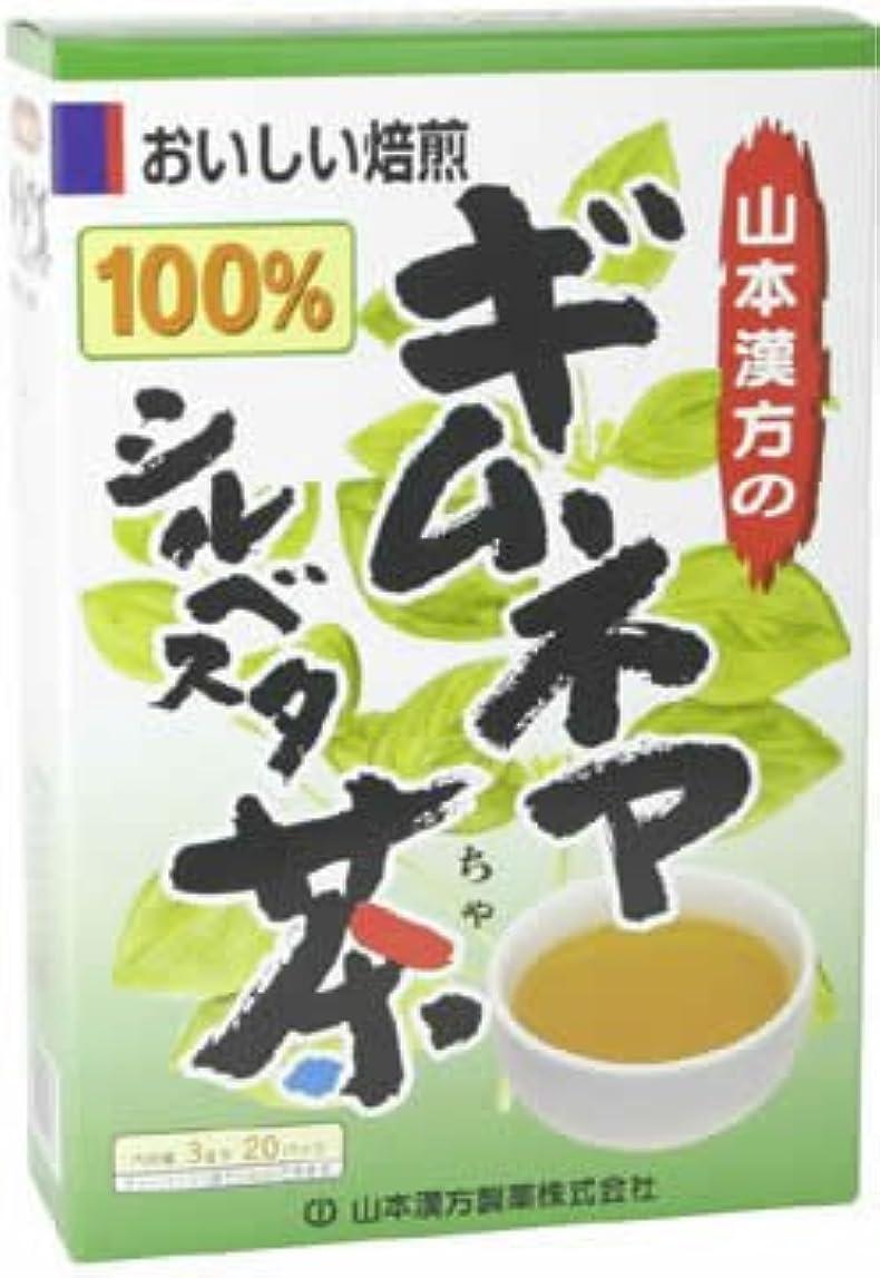 過半数技術的なガム山本漢方製薬 ギムネマシルベスタ茶100% 3gX20H
