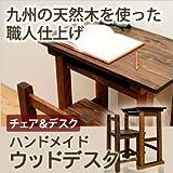 学習机 椅子 デスク 勉強机 ハンドメイド ウッドデスク チェア&デスクセット 2点セット アンティーク 昭和 おしゃれ