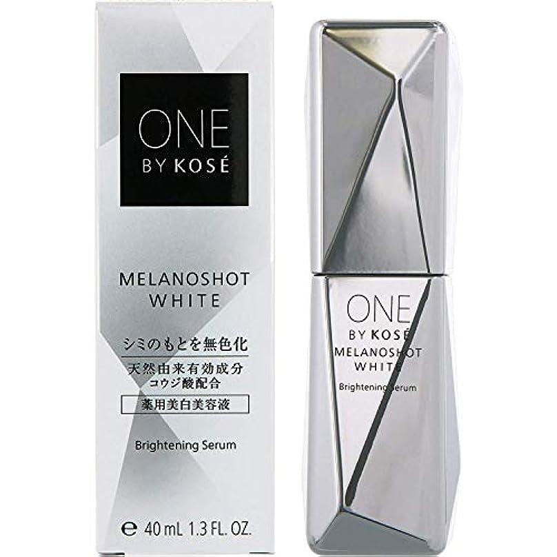 租界薬を飲むモンキーONE BY KOSE(ワンバイコーセー) ONE BY KOSE メラノショット ホワイト 本品 単品 40mL