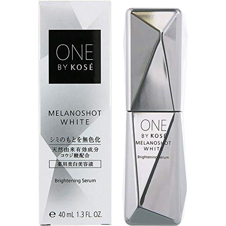 実験室周り補正ONE BY KOSE(ワンバイコーセー) ONE BY KOSE メラノショット ホワイト 本品 単品 40mL