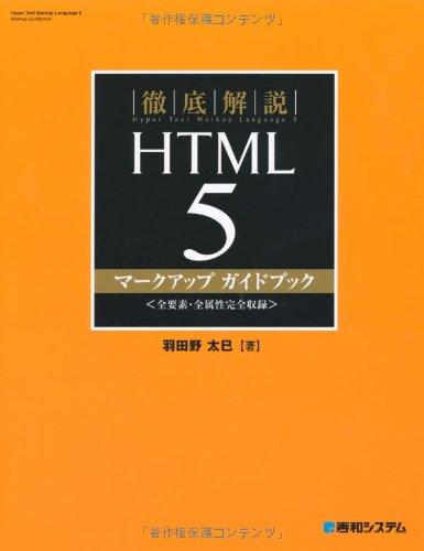 徹底解説HTML5マークアップガイドブックの詳細を見る