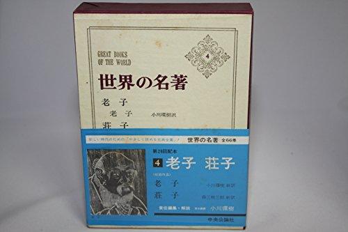 世界の名著〈第4〉老子,荘子 (1968年)の詳細を見る