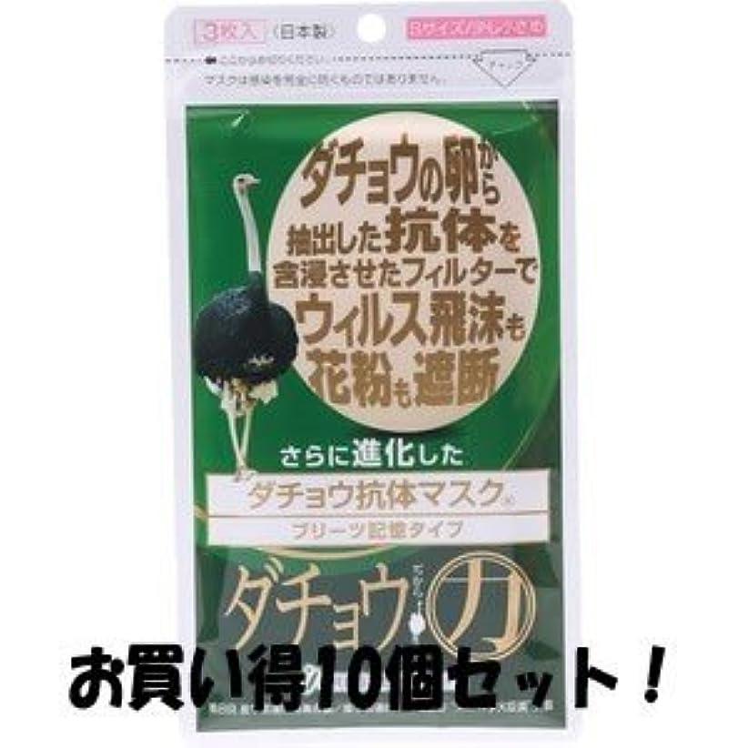 選択行政男(クロシード)さらに進化したダチョウ抗体マスク 花粉 ウイルス PM2.5対応 少し小さめサイズ 3枚入(お買い得10個セット)