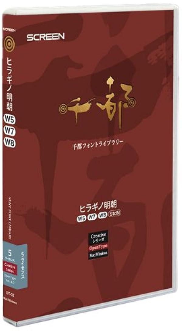 OpenType OT-02 ヒラギノ明朝 W5/W7/W8 StdN Ver.8.0 5ライセンスパック