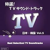 TVアニメ「忍たま乱太郎」オープニング・テーマ (勇気100%)インスト