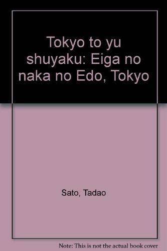東京という主役―映画のなかの江戸・東京
