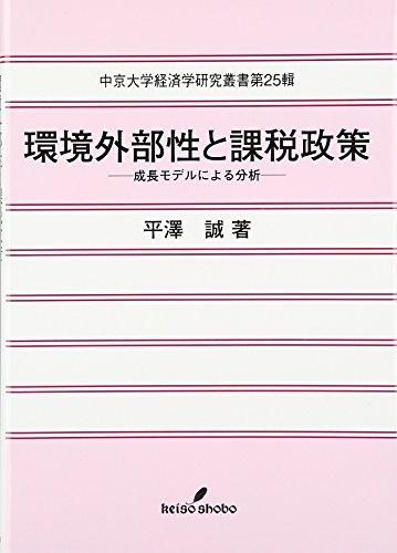 環境外部性と課税政策 (中京大学経済学研究叢書)の詳細を見る