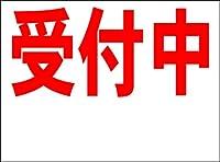 シンプル看板 「受付中 余白付(赤)」<スクール・塾・教室> Mサイズ 屋外可(約H60cmxW45cm)