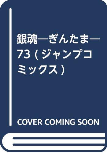 銀魂/73巻