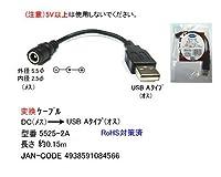 DC(外径5.5φ/内径2.5φ)→USB2.0(タイプA:オス)変換ケーブル(DC-5525-2A)