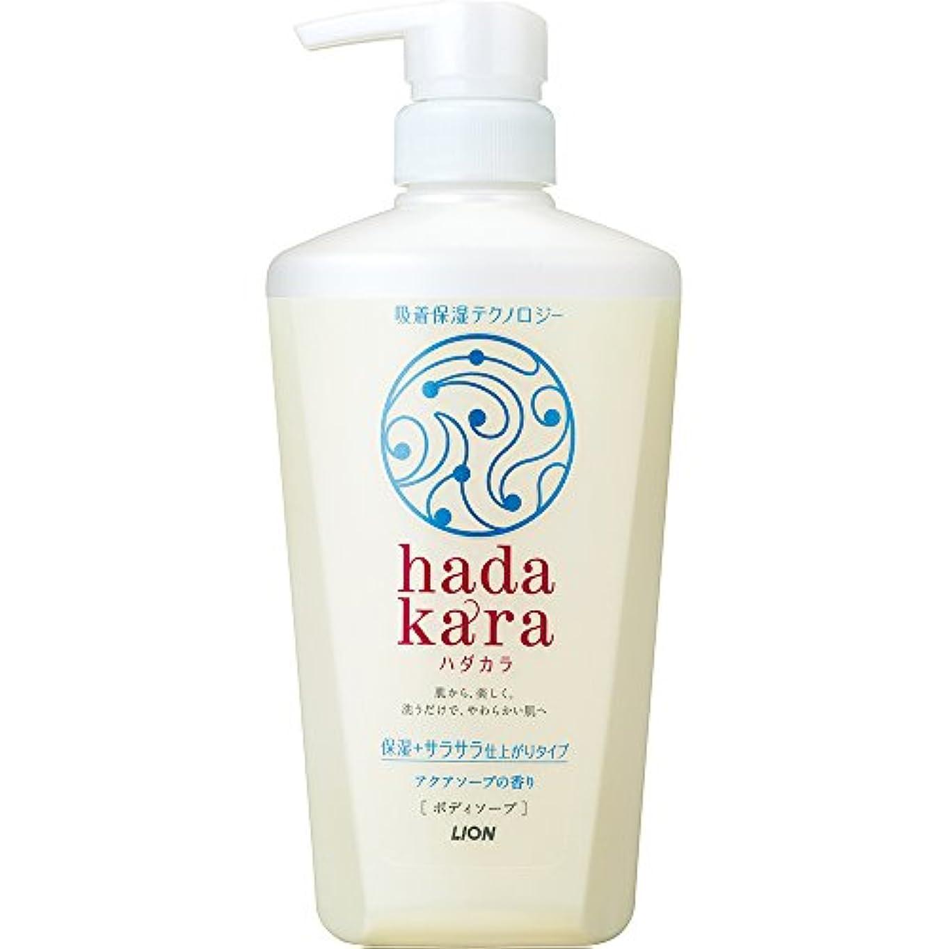 拮抗する失旅行代理店hadakara(ハダカラ) ボディソープ 保湿+サラサラ仕上がりタイプ アクアソープの香り 本体 480ml