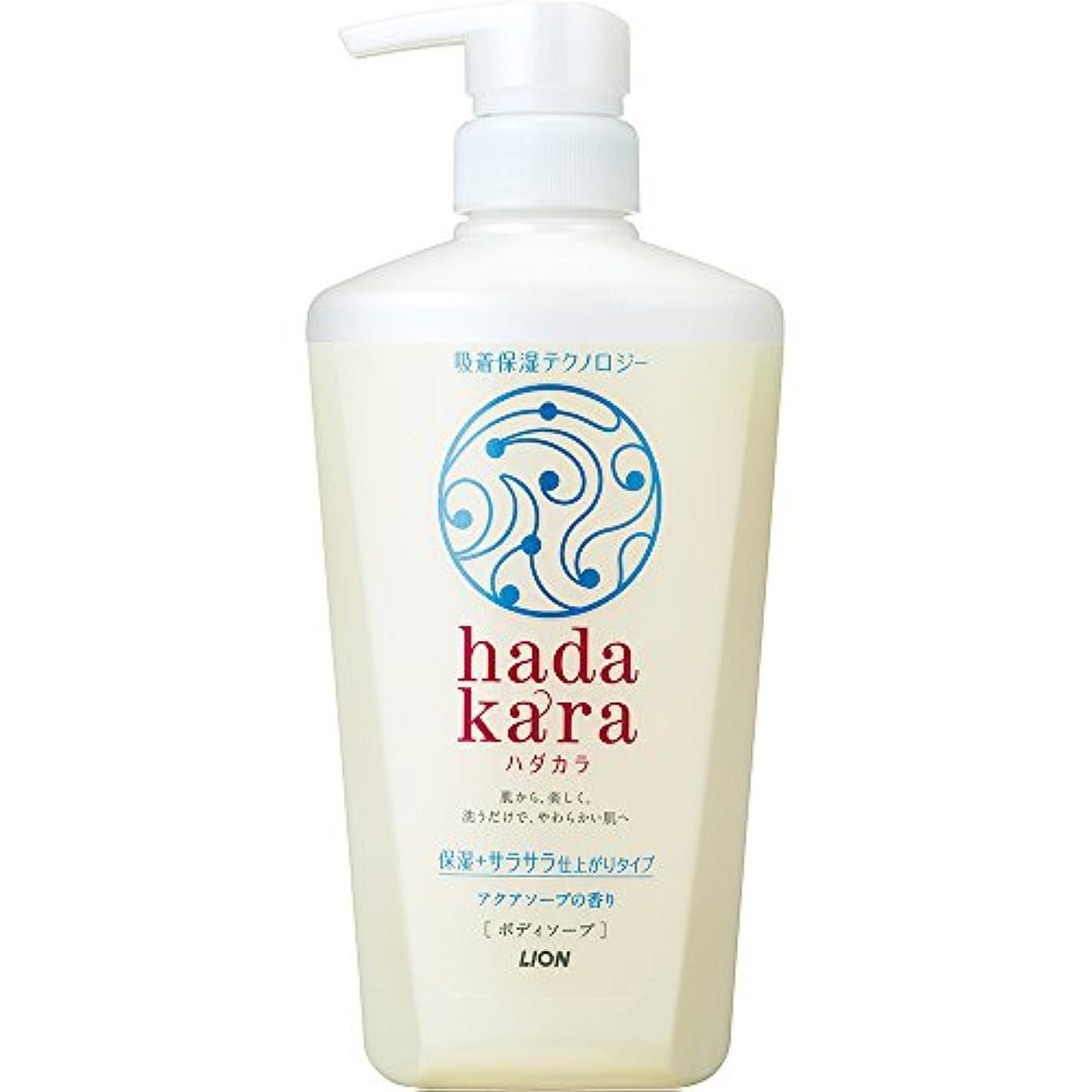 公園採用細いhadakara(ハダカラ) ボディソープ 保湿+サラサラ仕上がりタイプ アクアソープの香り 本体 480ml