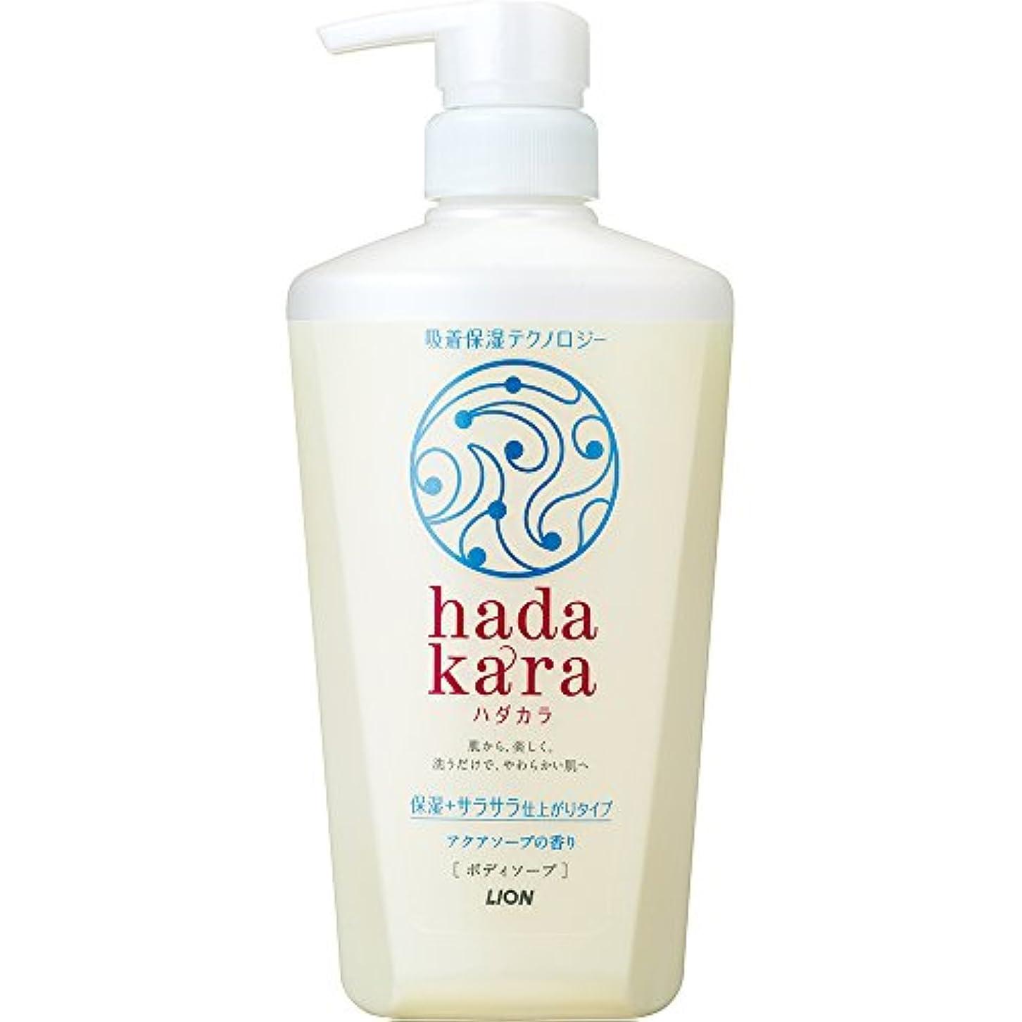 テンポ北東プレビスサイトhadakara(ハダカラ) ボディソープ 保湿+サラサラ仕上がりタイプ アクアソープの香り 本体 480ml