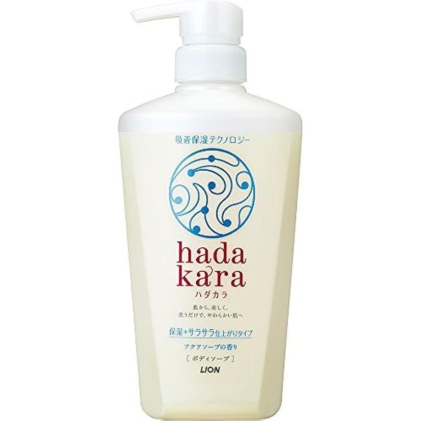 逆説玉ソフトウェアhadakara(ハダカラ) ボディソープ 保湿+サラサラ仕上がりタイプ アクアソープの香り 本体 480ml