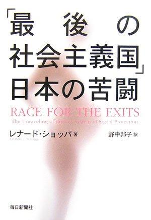 「最後の社会主義国」日本の苦闘の詳細を見る