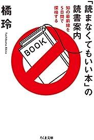 「読まなくてもいい本」の読書案内 ──知の最前線を5日間で探検する (ちくま文庫)