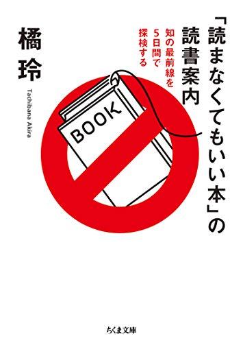 [画像:「読まなくてもいい本」の読書案内 ──知の最前線を5日間で探検する (ちくま文庫)]