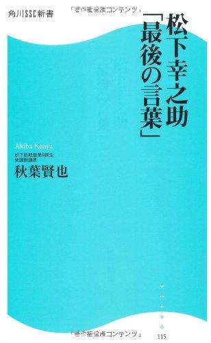 松下幸之助「最後の言葉」 角川SSC新書 (角川SSC新書)