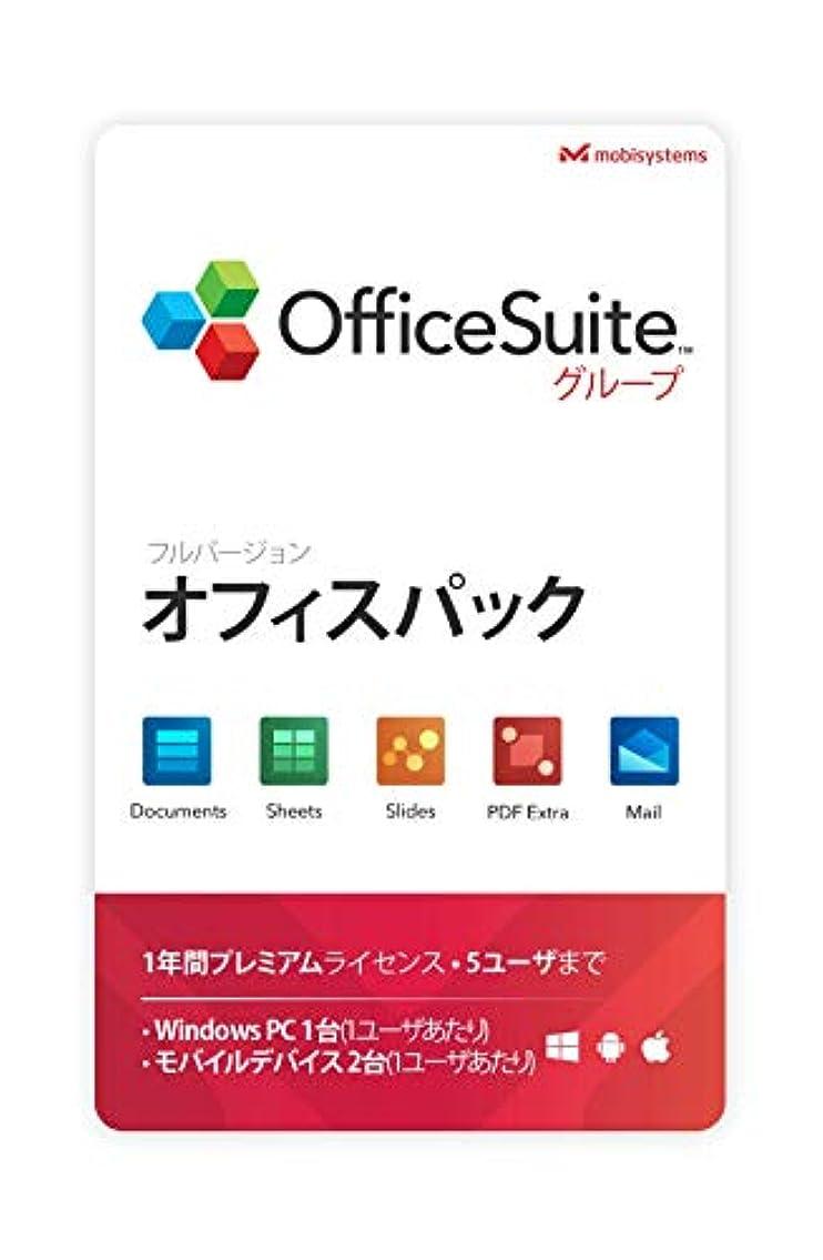 堤防当社実り多いOfficeSuite Group – フルライセンス –Microsoft Office Word?Excel?PowerPoint?Adobe PDFとの互換性を備え、Windows 10/8.1/8/7に対応(5PCあたり5ユーザー)