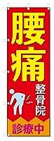 のぼり旗 腰痛 整骨院用 (W600×H1800)