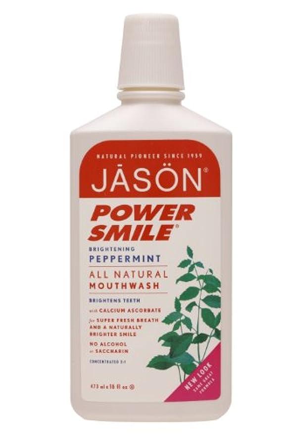 考古学的なリボン日曜日JASON ジェイソン マウスウォッシュPSMP マックスペパーミント(2倍濃縮タイプ)