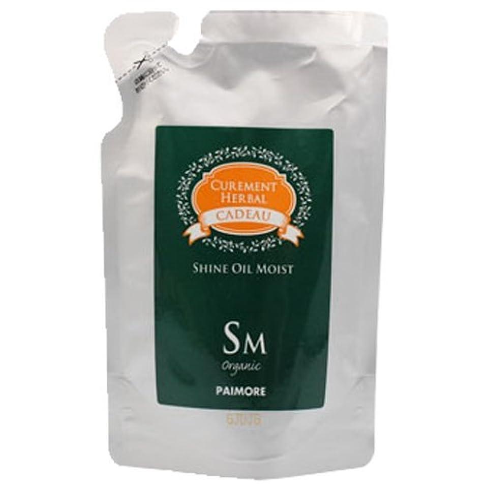 アレルギー性スリンク適用済みパイモア キャドゥ シャインオイル モイスト(レフィルタイプ) 100ml
