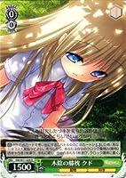 ヴァイスシュヴァルツ 木陰の膝枕 クド レア KW/W11-028-R 【Angel Beats! & クドわふたー】
