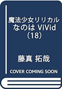 魔法少女リリカルなのはViVid (18) (角川コミックス・エース)