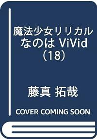 魔法少女リリカルなのはViVid (18) (角川コミックス・エース)