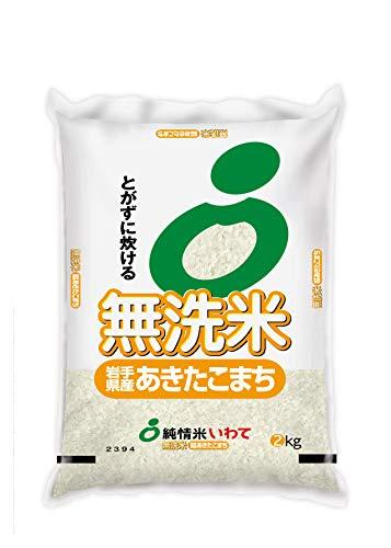 【精米】岩手県産無洗米あきたこまち 2�s 令和元年産
