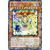 遊戯王カード 【創星神 sophia】【シークレット】 DT14-JP029-SI 《破滅の邪龍 ウロボロス!!》