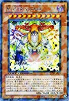 遊戯王OCG 創星神 sophia シークレットレア DT14-JP029-SE 破滅の邪龍 ウロボロス!!