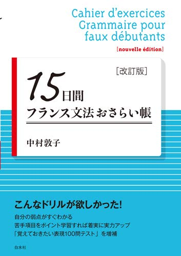 15日間フランス文法おさらい帳[改訂版]
