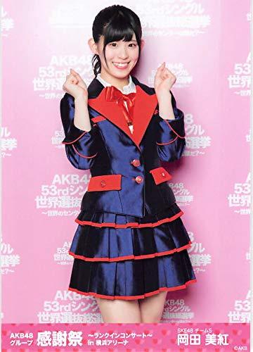 【岡田美紅】 公式生写真 AKB48グループ感謝祭2018 ランダム