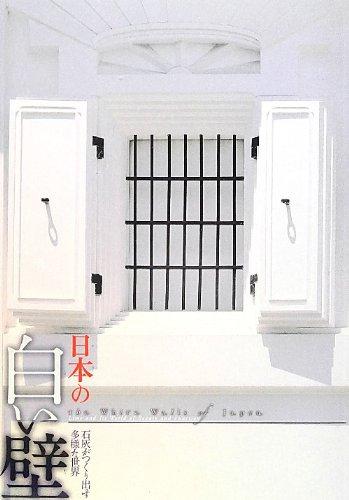 日本の白い壁 (INAXミュージアムブック)