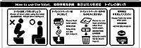 標識スクエア「 トイレのマナー 洋式 」 ヨコ・大【ステッカー シール】 400x138㎜ CFK2100 4枚組