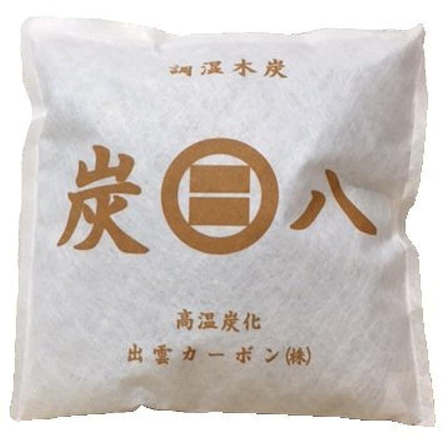 タッチ出血レプリカ出雲カーボン 炭八 二重小袋 10袋セット(もう1袋プレゼント付)
