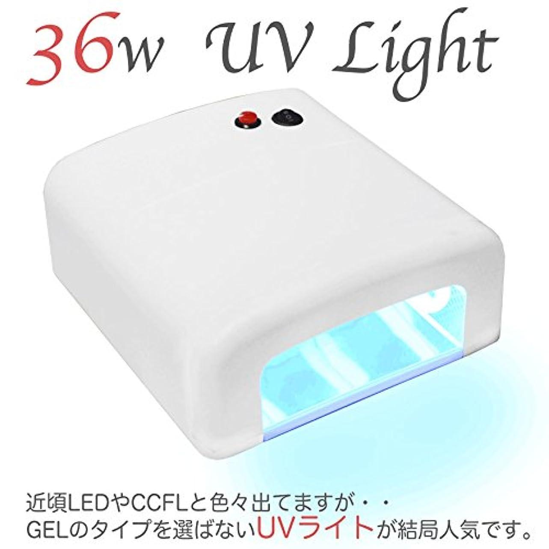 に対して不明瞭軽蔑36ワット UVライト ジェルネイルだけじゃなくてUVレジンの硬化にも!