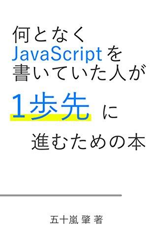 何となくJavaScriptを書いていた人が一歩先に進むための本の詳細を見る