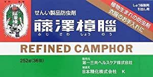 【まとめ買い】藤澤樟脳 252g ×3個