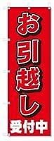 のぼり のぼり旗 お引越し 受付中(W600×H1800)