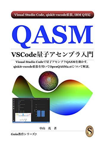 QASM VSCode 量子アセンブラ入門