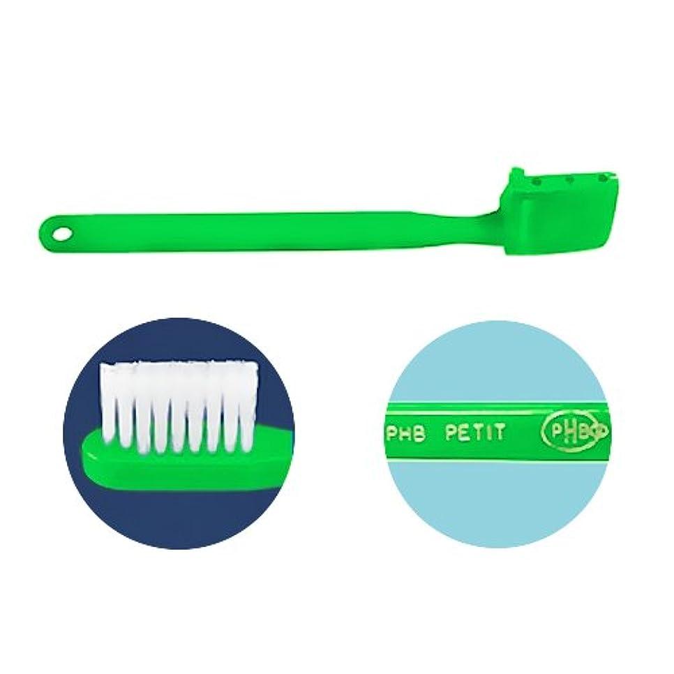 誇張する半島系統的PHB 歯ブラシ プチサイズ 1本 ネオングリーン