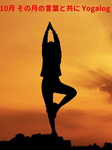 10月 その月の言葉と共に Yogalog