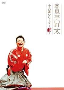 春風亭昇太 十八番シリーズ-動- [DVD]